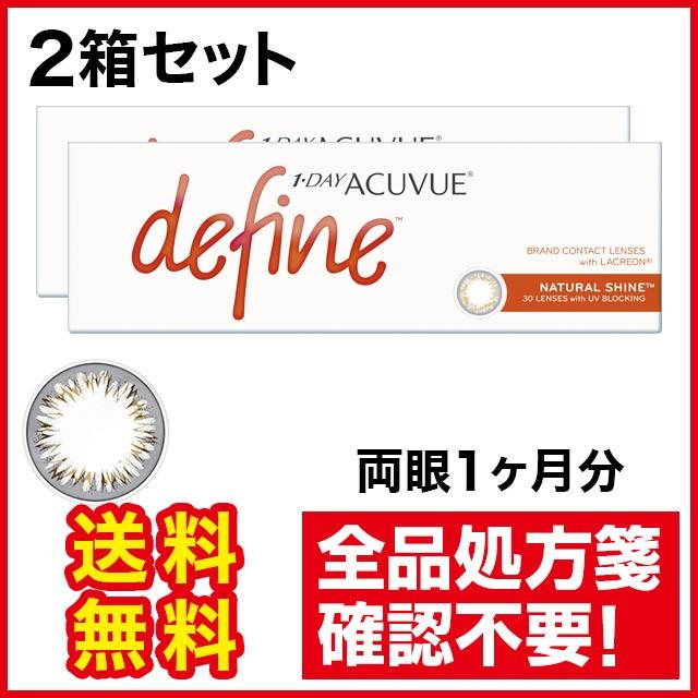 【送料無料】ワンデーアキュビュー ディファイン ...