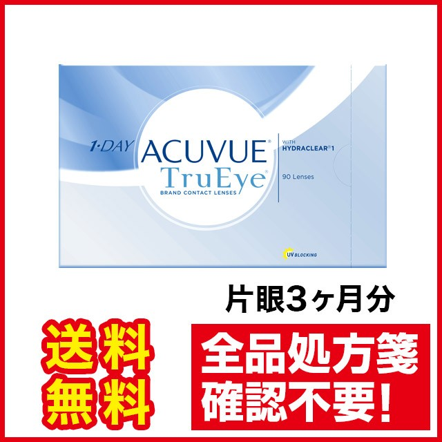 【送料無料】ワンデーアキュビュー トゥルーアイ ...
