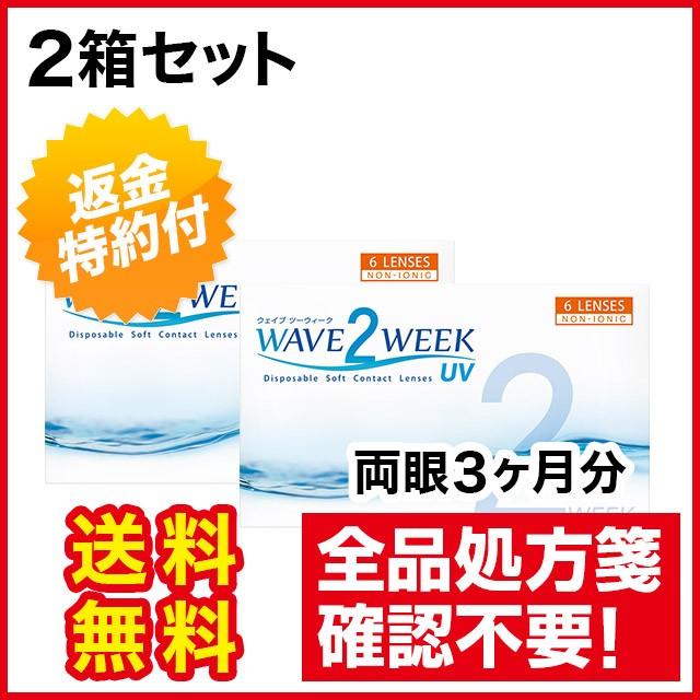 【送料無料】ウェイブ2ウィーク UV×2箱セット/ウェイブ/【最短当日発送】/2週間使い捨て/2ウィーク/コンタクト