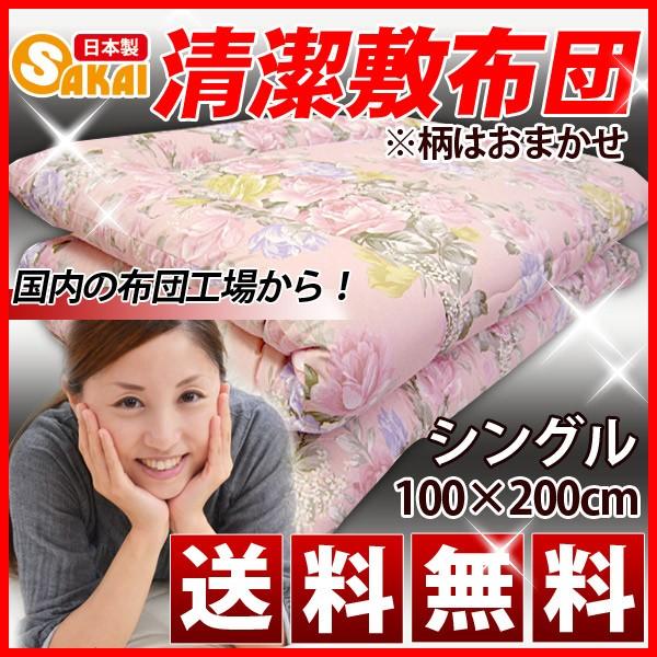 日本製 激安 清潔 敷布団 シングル サイズ【布団 ...