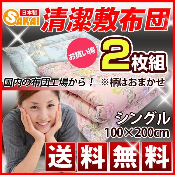 【2枚組】 日本製 激安 清潔 敷布団 シングル サ...