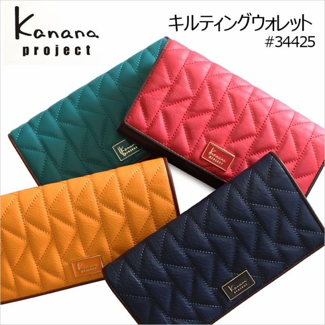 カナナプロジェクト Kanana project 長財布 キル...