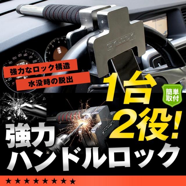 【E-Drive】ハンドルロック 盗難防止 車両盗難 車...