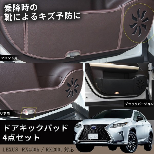 8e12788240 E-Drive】 レクサス RX 200t RX 450h 新型 20系 パーツ ドア トリム ...