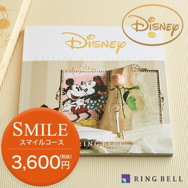 カタログギフト ディズニー×リンベル SMILE(スマイル)【※メーカー包装済】【出産祝い 結婚祝い】[お中元 のしOK]