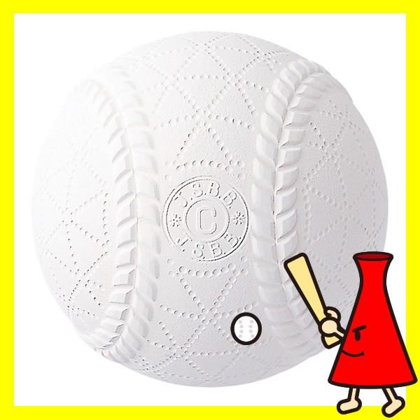 軟式ボール/軟式野球ボール C号 試合球  ナイガ...