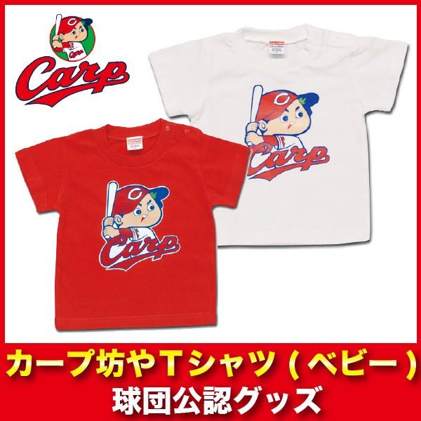 広島東洋カープグッズ カープ坊やTシャツ(ベビー...