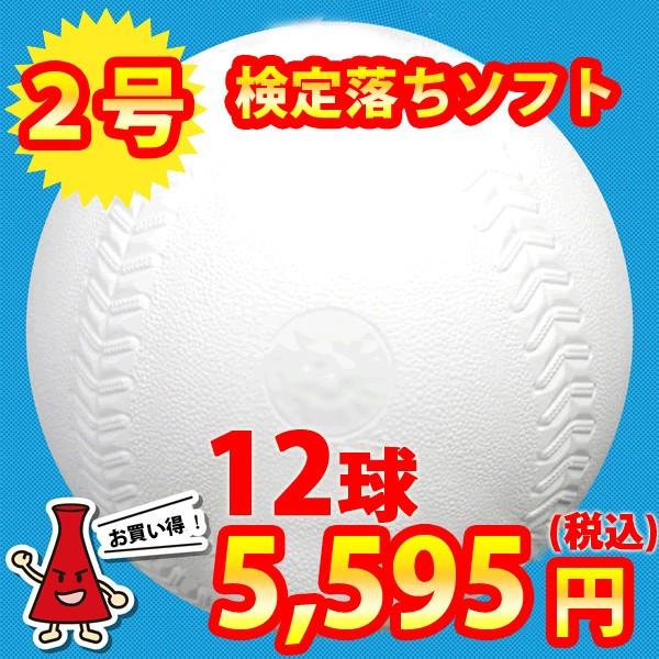 【練習球】検定落ちソフトボール  2号球  ナイガ...