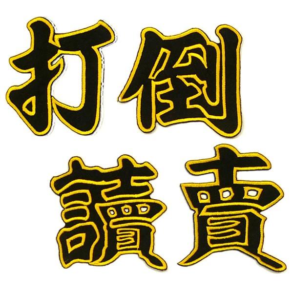 阪神タイガース 刺繍ワッペン 打倒読売 4色 (...