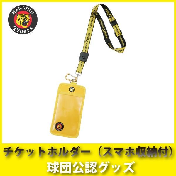 阪神タイガースグッズ チケットホルダー(スマホ...