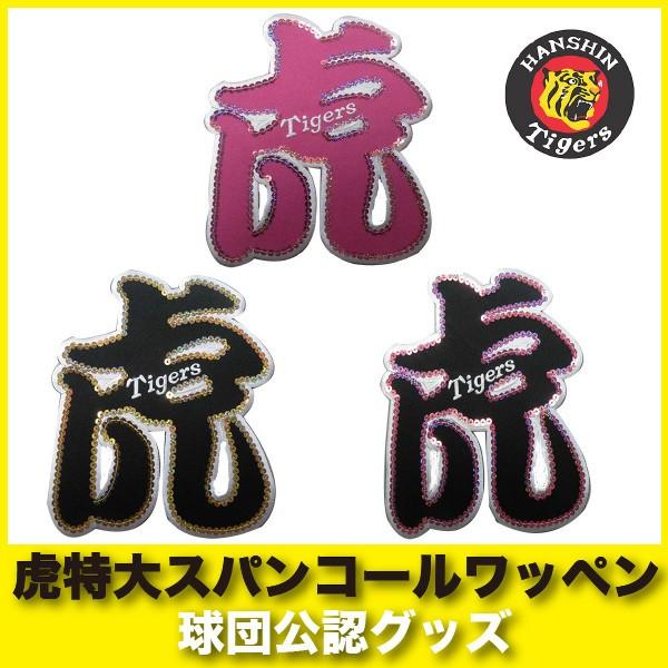 阪神タイガース 刺繍ワッペン 虎特大スパンコール...