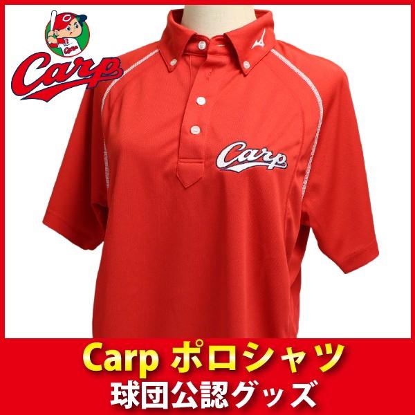 広島東洋カープグッズ ミズノ Carpポロシャツ[12J...