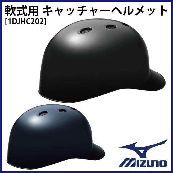 ミズノ 軟式用 つば付きキャッチャーヘルメット [...