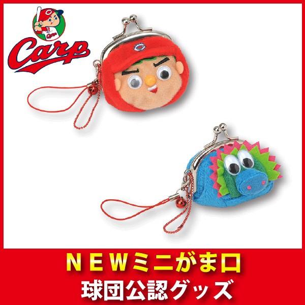 広島東洋カープグッズ NEWミニがま口 広島カー...