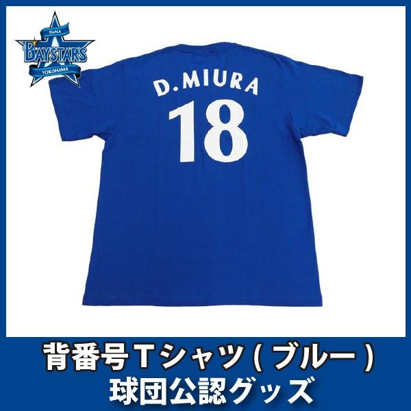 横浜DeNAベイスターズグッズ 背番号Tシャツ