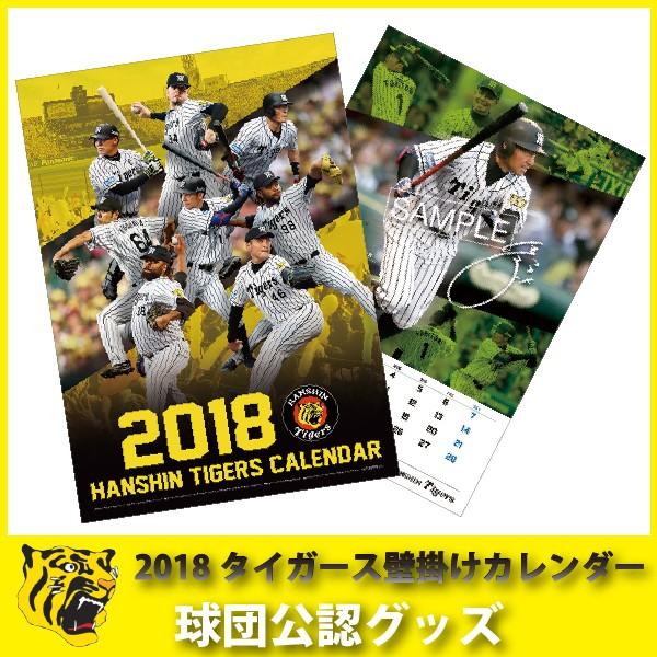 阪神タイガースグッズ 2018阪神タイガース壁掛け...