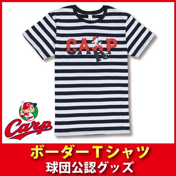 広島東洋カープグッズ ボーダーTシャツ