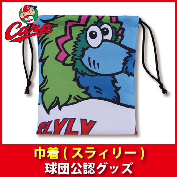 広島東洋カープグッズ 巾着(スラィリー)