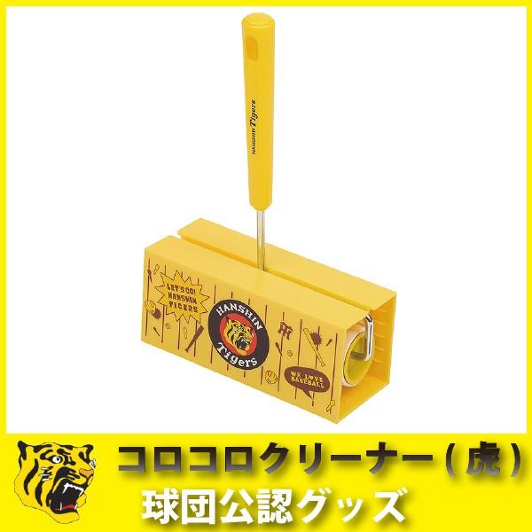 阪神タイガースグッズ コロコロクリーナー(虎)