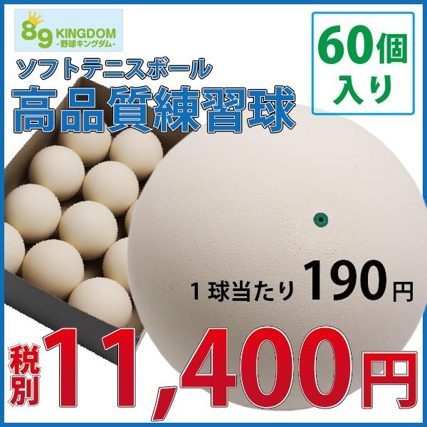 野球キングダムオリジナルソフトテニス練習球 6...
