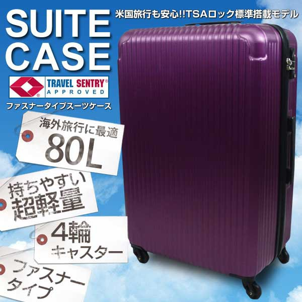 スーツケース TSAロック搭載 超軽量 頑丈 ABS製 8...