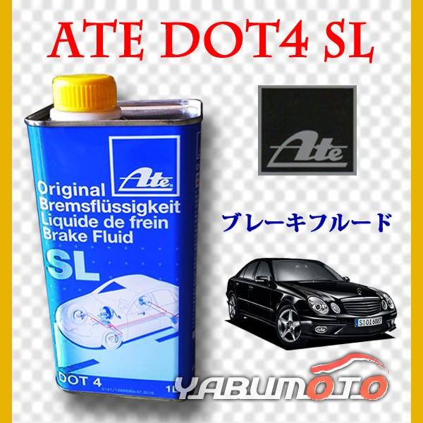 ATE/アーテ製 ブレーキフルード DOT4 SL ドライ沸...
