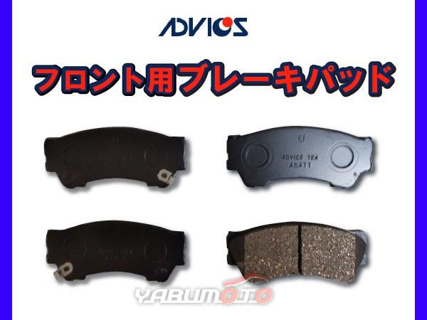 N-BOX+ JF1 フロント ブレーキパッド ADVICS アド...