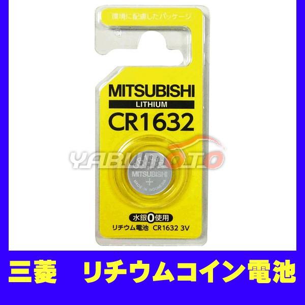 三菱 リチウム コイン電池 V3 CR1632