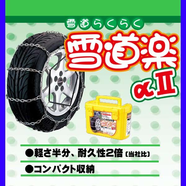 タイヤチェーン 金属はしご型 雪道楽α2【YA206】...