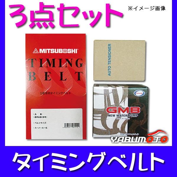 ストリーム RN1/RN2 H12/10〜H18/07 タイミングベ...