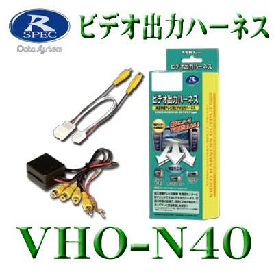データシステム ビデオ出力ハーネス VHO-N40【日...