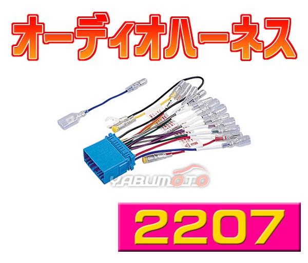 オーディオハーネス2207 20ピン【三菱・日産】デ...