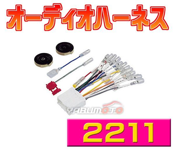 オーディオハーネス2211 14ピン【三菱】リベロ レ...