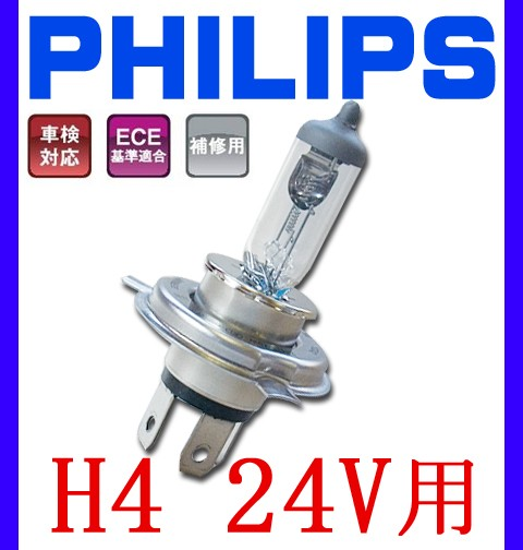 車検対応 PHILIPS Automotive Lighting 純正補修...