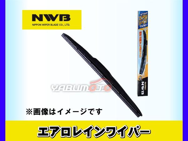 NWB エアロレインワイパー AR65 650mm