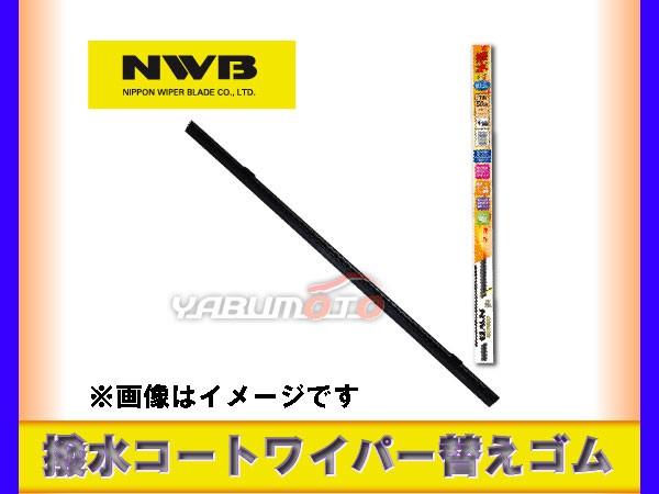 NWB 撥水コート ワイパー 替えゴム DW50HB 500mm ...
