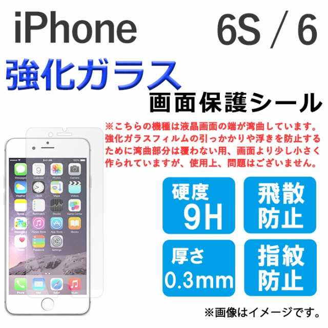 iPhone 6 6S 強化ガラス 画面保護 保護シール 強...