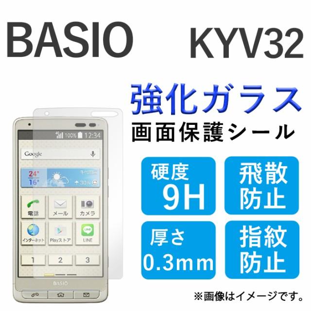 BASIO KYV32 強化ガラス 画面保護 保護シール 強...