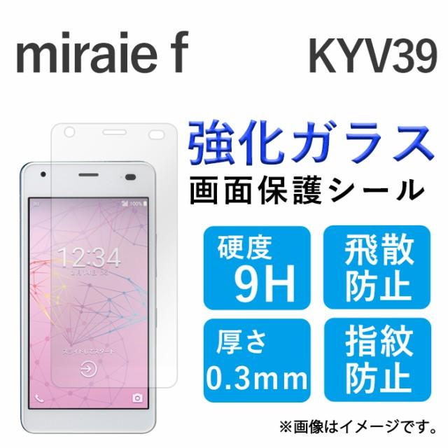 miraie f KYV39 強化ガラス 画面保護 保護シール ...