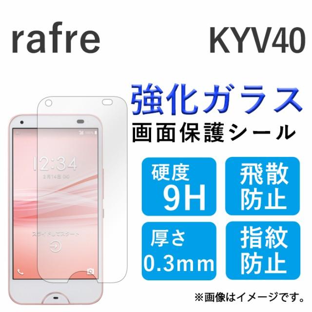 rafre KYV40 強化ガラス 画面保護 強化 画面 保護...
