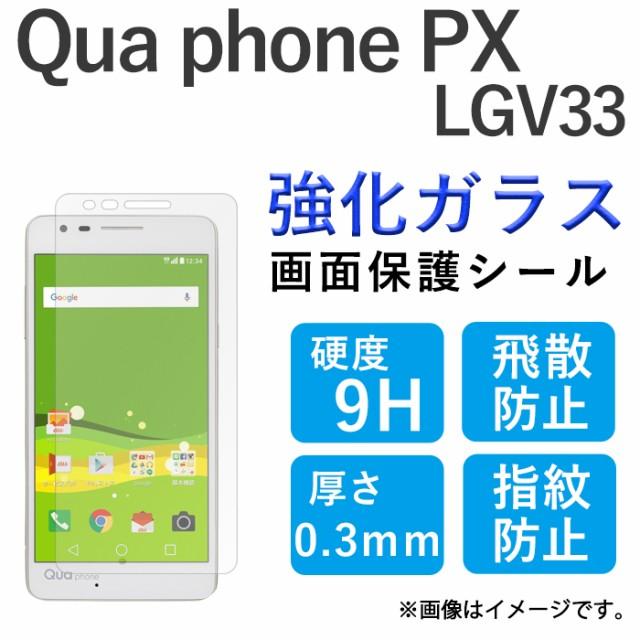 Qua Phone PX LGV33 強化ガラス 画面保護 強化 画...