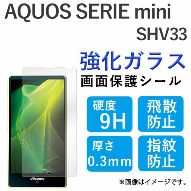 AQUOS SERIE mini SHV33 強化ガラス 画面保護 強...