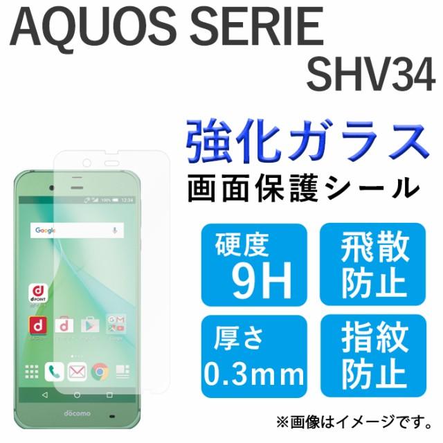 AQUOS SERIE SHV34 強化ガラス 画面保護 強化 画...