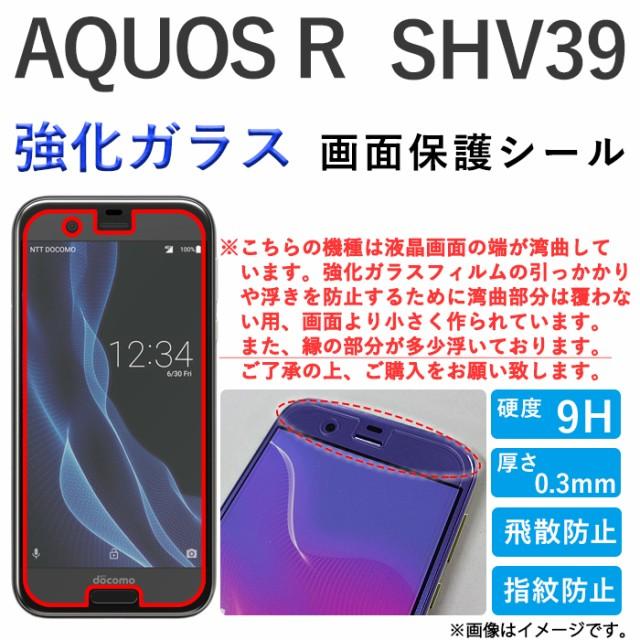 AQUOS R SHV39 強化ガラス 画面保護 強化 画面 保...