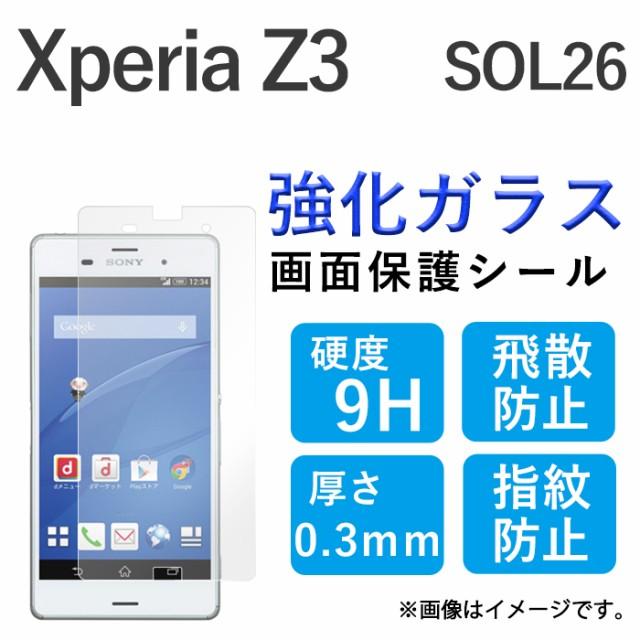 XPERIA Z3 SOL26 強化ガラス 画面保護 強化 画面 ...