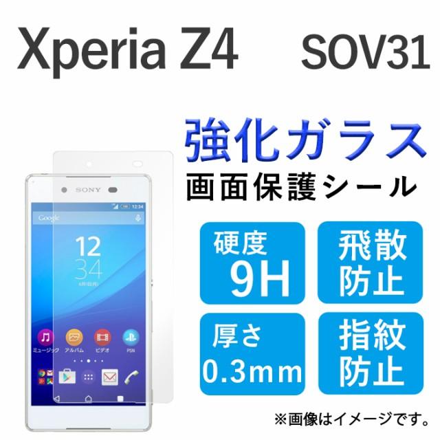 XPERIA Z4 SOV31 強化ガラス 画面保護 強化 画面 ...