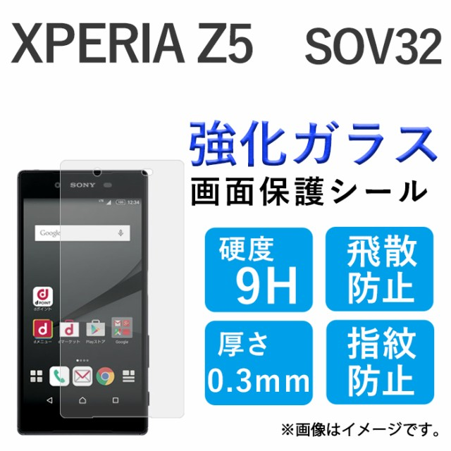 XPERIA Z5 SOV32 強化ガラス 画面保護 強化 画面 ...