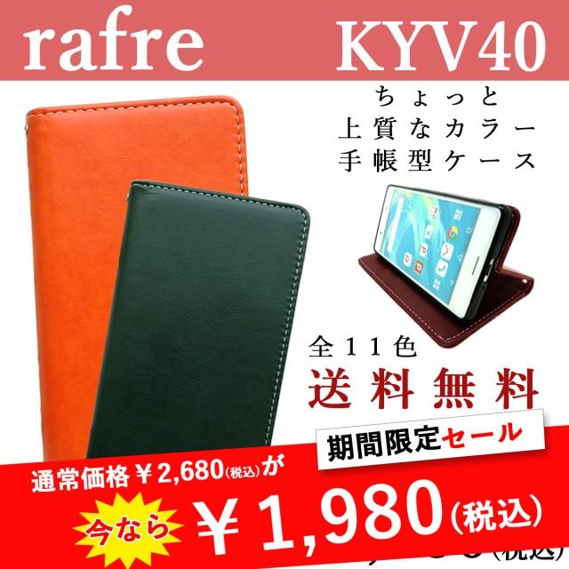 rafre KYV40 手帳型 ケース カバー ちょっと上質...