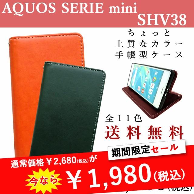 AQUOS SERIE mini SHV38 手帳型 ケース カバー ち...