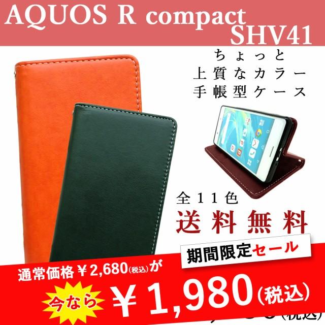 AQUOS R compact shv41 手帳型 ケース カバー ち...